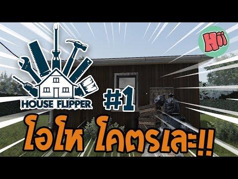 สาบานว่านี่คือบ้าน โอโห โคตรเละ!! 1  House Flipper