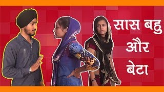 Saas, Bahu or Beta    Funny Video 7    Gadbad Production