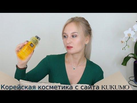 КОРЕЙСКАЯ КОСМЕТИКА НА РУССКОМ ЯЗЫКЕ С САЙТА KUKUMO с тестированием!