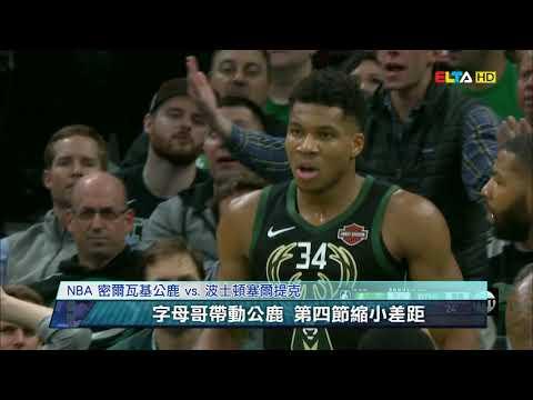愛爾達電視20181102/【NBA】塞爾提克三分球破紀錄 送公鹿第一敗