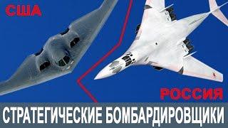 Стратегические бомбардировщики США против России Ту-160, Ту-95, Ту-22м3 VS B-52, B1b Lancer, B-2(Поддержать проект ➽ http://bezdonnyj.com/ru/ Только две страны в мире - США и Россия - имеют в составе вооружённых..., 2016-04-15T09:53:33.000Z)