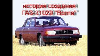 история создания ГАЗ 31029 Волга (4-я часть истории Волги)