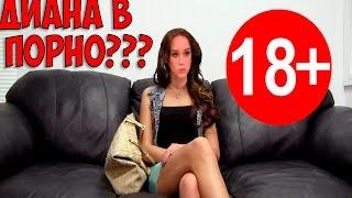 ДИАНА ШУРЫГИНА СНЯЛАСЬ В ПОРНО ??? 18+