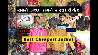 Jacket Wholesale Market in Delhi|Jacket Manufacturer In Delhi | Jacket in Cheapest Price