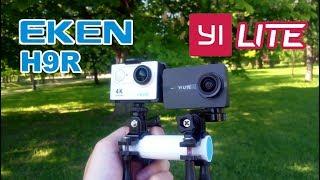 Xiaomi Yi Lite vs EKEN H9 H9R - минусы, плюсы, сравнение качества видео, звука и фото