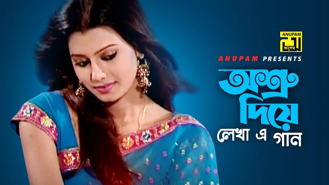 Ashru Diye Lekha | অশ্রু দিয়ে লেখা | HD | Tanzika | Sabina Yasmin | Music Video | Anupam