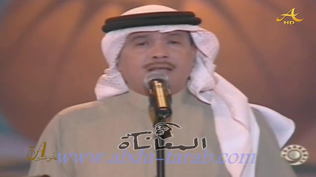 محمد عبده أواه يا قلب الدوحة 2006 Hd Youtube