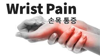 김용석한의원/구당침뜸 Wrist pain (팔목통증)