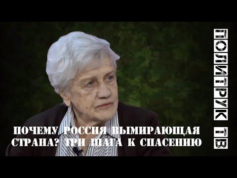 Почему Россия вымирающая страна? Три шага к спасению #ЛюдмилаФионова (факты 2019)