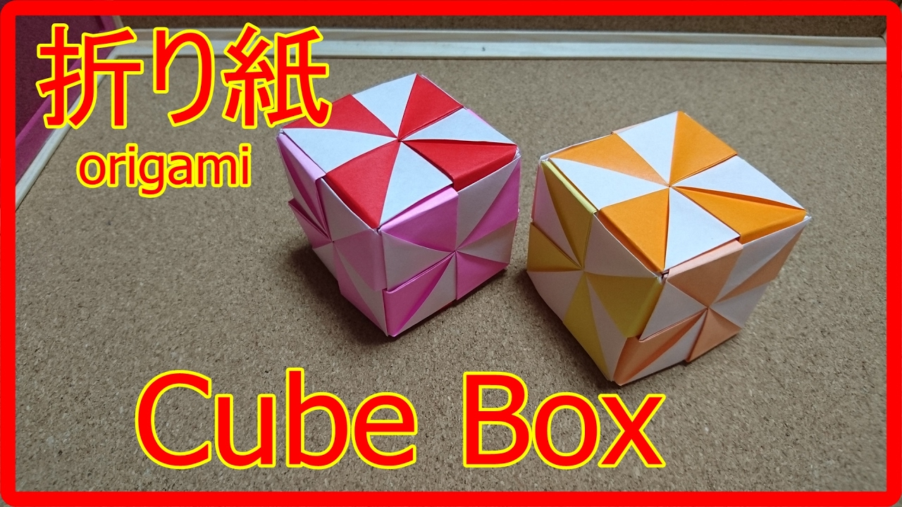 折り紙 折り方 キューブボックス origami Cube Box - YouTube