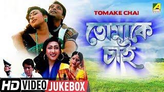 Tomake Chai   তোমাকে চাই   Bengali Movie Songs Video Jukebox   Prosenjit, Rituparna, Aditi