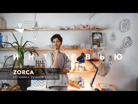 Download ZORCA  Керамика ручной работы   Интервью