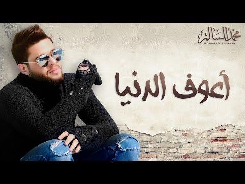 Mohamed Alsalim - Aaouf El Denia (EXCLUSIVE Lyric Clip) | محمد السالم - اعوف الدنيا