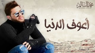 Mohamed Alsalim - Aaouf El Denia (EXCLUSIVE Lyric Clip) | محمد السالم - اعوف الدنيا
