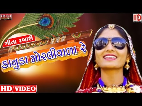 Geeta Rabari New Video Song 2017 |Kanuda Morli Vada Re | Musicaa Digital