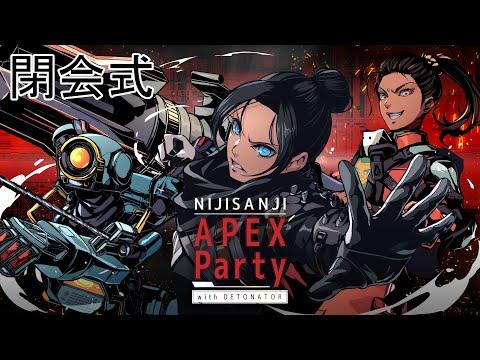 【閉会式】NIJISANJI APEX Party with DETONATOR【#にじPEX】