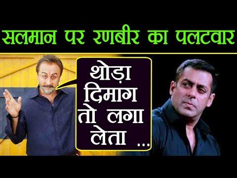 Sanju VS Race 3: Ranbir Kapoor's BEFITTING REPLY to Salman Khan | FilmiBeat