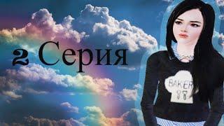 "Sims 3 Сериал ""Меж двух огней "" 2 серия (С озвучкой)"