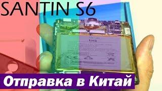 🛫 Отправляем в Китай 📨 смартфон Santin S6 ВОЗВРАЩАЕМ ДЕНЬГИ