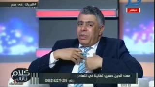 كلام تانى| رئيس تحرير جريدة الشروق: لم يحدث أن طلب منى منع أى مقال من الشر