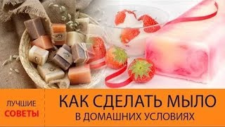 Рецепт мыло в домашних условиях