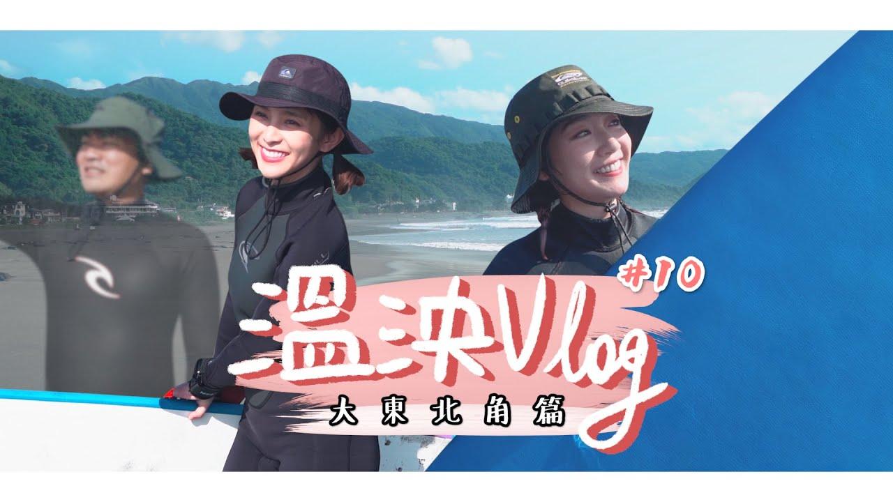 《溫妮泱泱Vlog》第十集 溫泱首次挑戰衝浪!這次還帶著來賓一起踏上深夜之旅!-大東北角篇