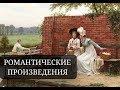 Романтические фортепианные произведения mp3