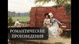 Романтические фортепианные произведения