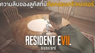 ความล บของล ค สท จดบ นท กในห องล บ ว ธ เข า resident evil 7 banned footage vol 2 daughters