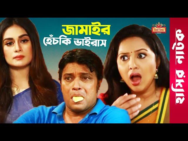 Jamair Hechki Virus | জামাইর হেঁচকি ভাইরাস | Shaila Sabi | Nadia | Milon | Bangla Comedy Natok 2020