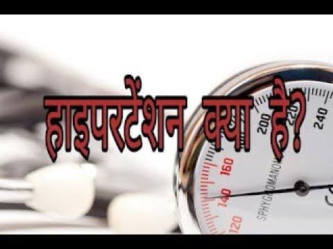 हाइपरटेंशन क्या है? What is hypertension in Hindi