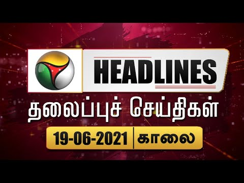 Puthiyathalaimurai Headlines | தலைப்புச் செய்திகள் | Tamil News | Morning Headlines | 19/06/2021