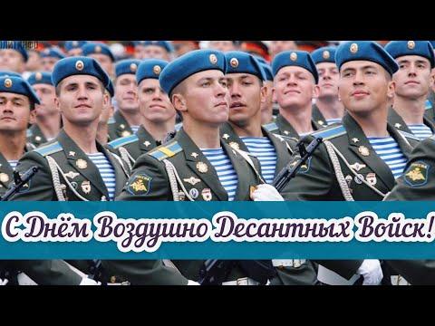 С Днем ВДВ!   Поздравление С Днем Воздушно Десантных Войск России!