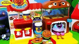 アンパンマン アニメ❤おもちゃ ハンバーガー屋さん♪で遊んでみた!Anpanman Toys Animation thumbnail