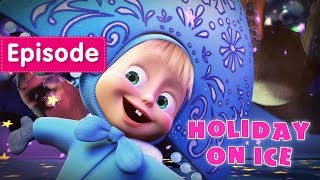 Masha and The Bear - Holiday on Ice (Episode 10)