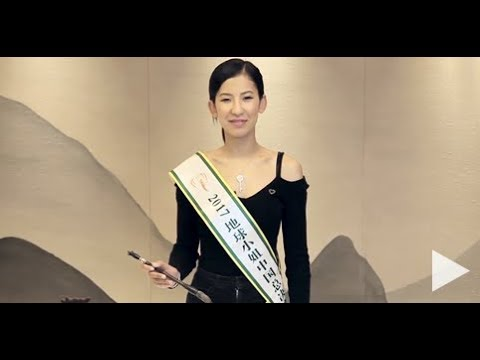 Miss Earth China 2017 Eco Beauty Video