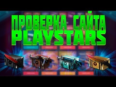 кейсы кс го playstars