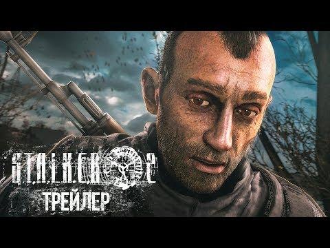 «S.T.A.L.K.E.R.2» — ФАНАТСКИЙ ТРЕЙЛЕР | «Моё имя - Павел Стрелецкий»