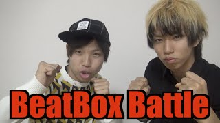 ビートボックスバトル 【はじめvsダイチ】Beatbox Battle thumbnail