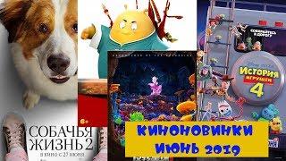 Новинки кино июнь 2019 (мультфильмы и фильмы, трейлеры)