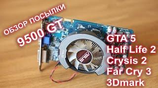 Обзор видеокарты 9500GT (800р) GTA 5 Far Cry 3 Crysis 2 HalfLife 2 3Dmark
