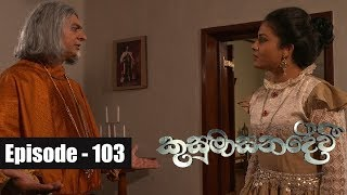 Kusumasana Devi | Episode 103 14th November 2018 Thumbnail