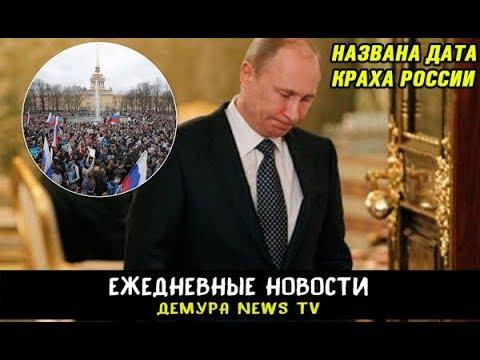"""""""Путин уйдет, а Россия развалится"""":  названа дата краха России"""