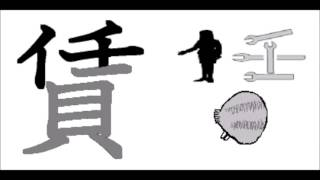 Group Ami  賃 書き順 thumbnail