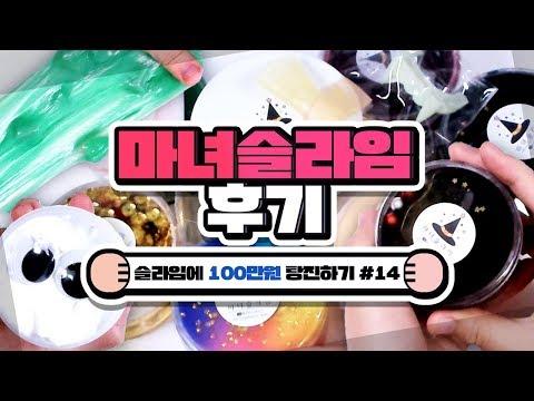 시뻘건 피 색깔의 슬라임?! 6개 45,500원 마녀 슬라임 리뷰
