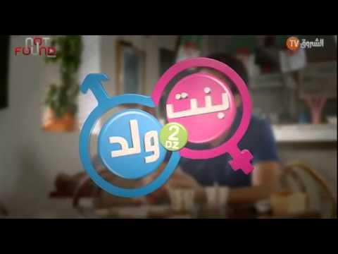 Download Bent Walad Saison 2 Episode 21
