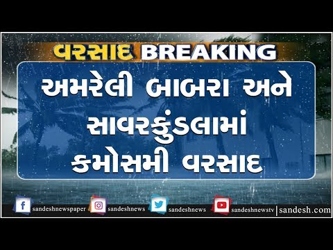 Amreli : Rainfall in Babra and Savarkundla, Farmers Crop damage ॥ Sandesh News TV