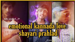 Kannada Shayari Videos   New Emotional Shayari Videos   Kannada Kavanagalu 2020   New Videos Prahald