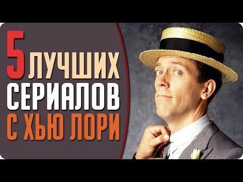 Доктор Хаус - Трейлер на русском