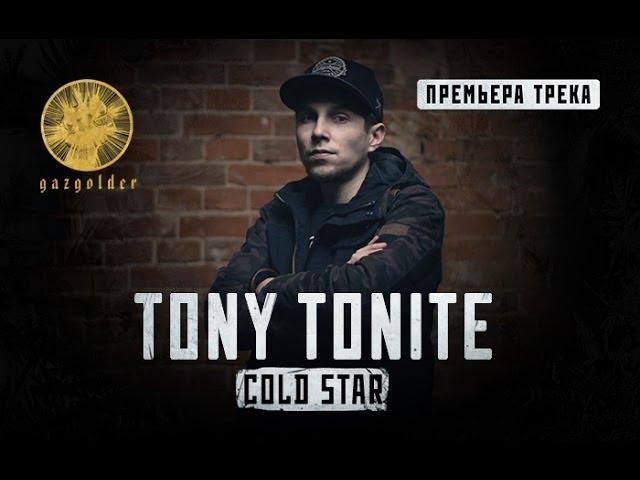 Tony Tonite — Cold Star